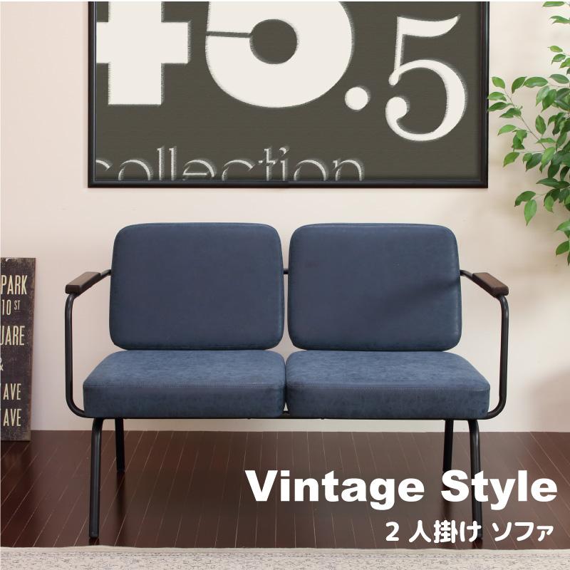 ソファー ソファ 2人掛 いす 椅子 合成皮革 シンプル ヴィンテージスタイル ブルー リビング インテリア 高品質 おしゃれ 新生活 弘益 家具 VSF-2S