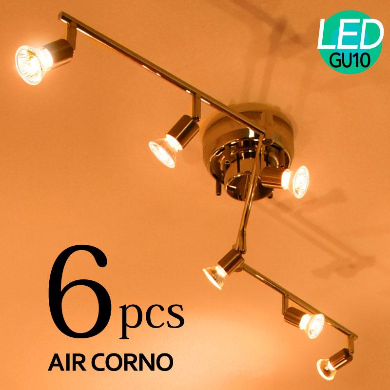 LEDシーリングライト 6灯 シーリングライト スポットライト 天井照明 aircorno 間接照明 インテリア照明 リビング 照明 6畳 8畳 led ライト おしゃれ ダイニング用 食卓用 リビング用 居間用 北欧 LEDライト シーリングライト おしゃれ