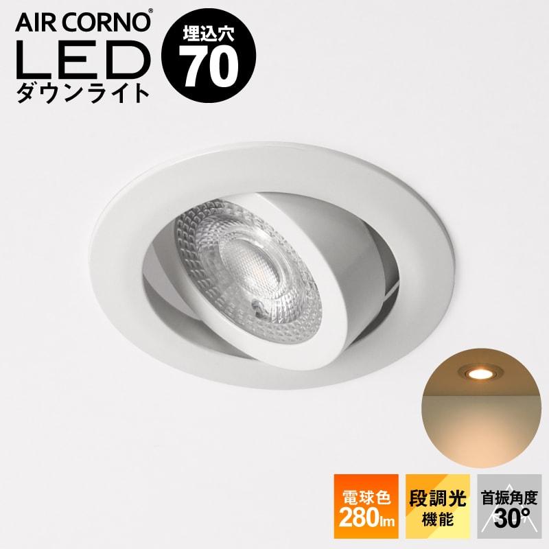 30個セット ダウンライト LED 埋込穴70mm 電球色 常夜灯 工事必要 30度の首振りも可能 LED おしゃれ シンプル モダン ホワイト 屋内屋外兼用 間接照明 ダイニング用 食卓用 リビング用 居間用 廊下用 寝室用