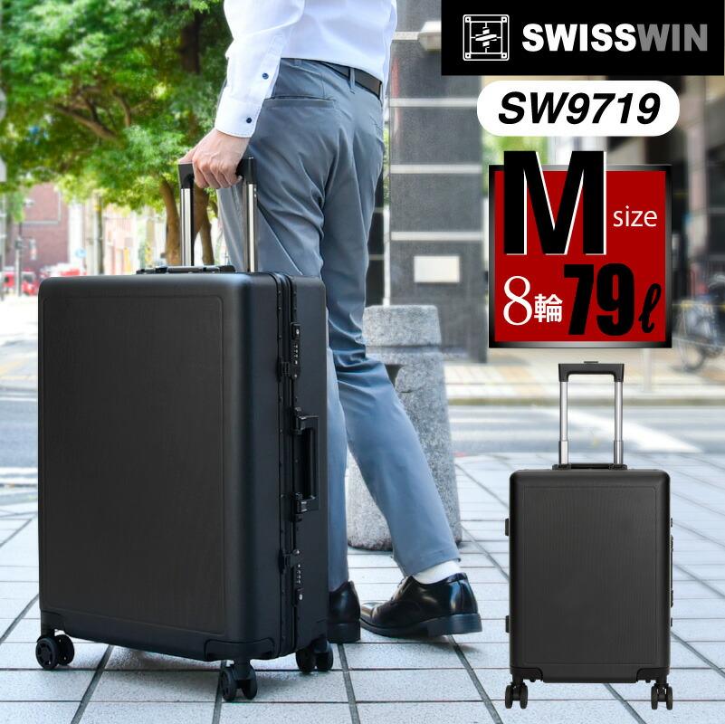 スーツケース mサイズキャリーケース キャリーバッグ 軽量 ビジネス バッグ 3泊 4泊 5泊 79L トラベルバッグ 旅行 ビジネス 出張 swisswin スイスウィン 丈夫 ブラック
