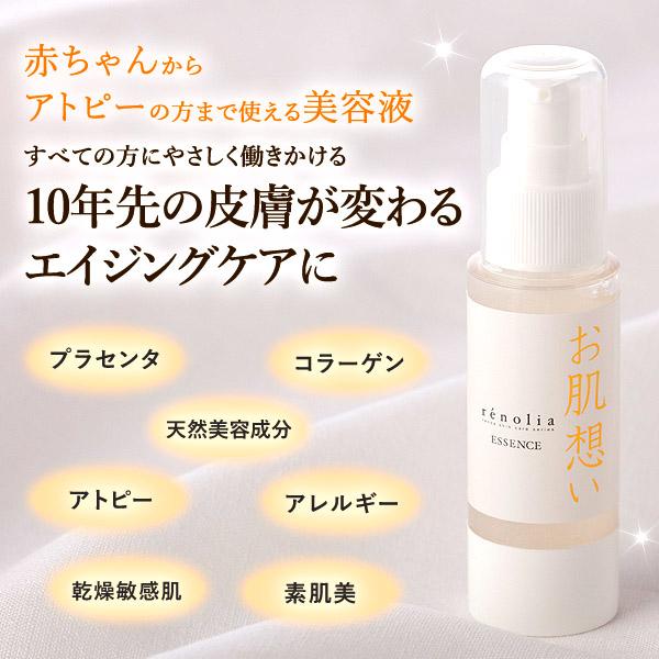 エッセンス 30ml (お肌想い) 美容液 エイジングケア 皮膚のリペア ヒアルロン酸 コラーゲン プラセンタ 弱酸性 アトピー 素肌美