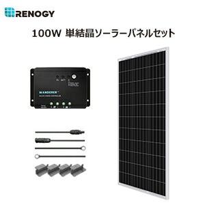 RENOGYソーラーパネルセット 単結晶ソーラーパネル100W+チャージコントローラー30Aセット DIYで自宅の庭、ベランダ、キャンピングカー 屋上に設置できる太陽光発電セット 節電、緊急時非常時 災害時にも活用できる太陽光