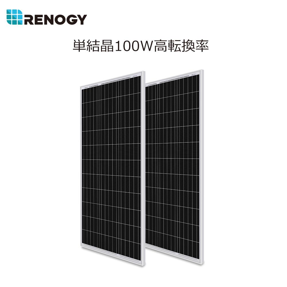 5年間保証付き 即納 太陽光発電 返品交換不可 キャンピングカーメーカー出力保証 お買い得2枚セット 新着 新モデル RENOGY単結晶ソーラーパネル100W 2枚 200W 12Vシステム用 太陽光パネル ソーラー発電適用 小型 自作太陽光発電 コンパクトサイズ 100W RENOGYアメリカブランド 屋根 キャンピングカーバッテリーへの充電 ベランダーに設置