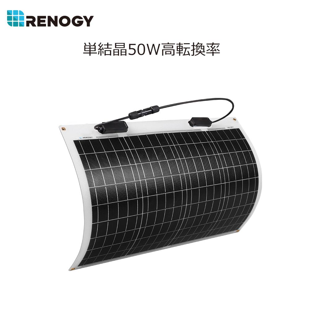 5年間保証付き 独立型太陽光発電 防災非常用蓄電 キャンピングカーにの設置には最適です RENOGY 鳩目付き フレキシブルソーラーパネル 50W 太陽光パネル ソーラーパネル単結晶50W 12Vシステム専用 税込 より太陽光吸収安い表面設計 PANEL 省エネ 防災 超薄型 持ち運びに便利 自作太陽光発電 テント 登山 迅速な対応で商品をお届け致します アウトドア 旅行 ソーラー発電に最適 SOLAR