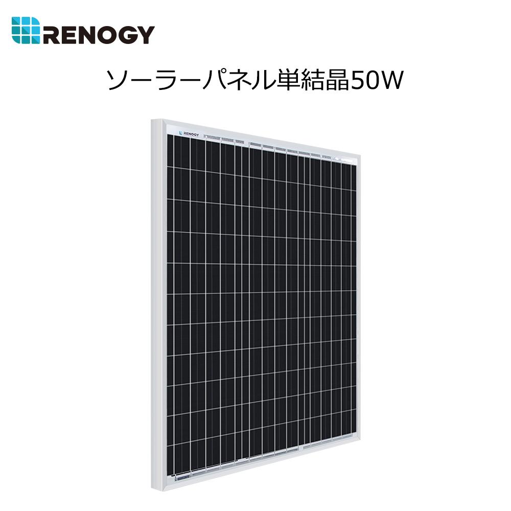 関連商品チャージコントローラーなどの選択を迷っている方 是非ご相談ください RENOGY太陽光ソーラーパネル 50w 単結晶 12Vシステム用 自作太陽光発電 即納最大半額 ソーラー発電には最適 夜間照明 屋根 ベランダーに設置 PANEL SOLAR キャンピングカーバッテリーへの充電には最適 小型太陽光パネル 物品 災害時の非常用電源用にも適用 緊急時