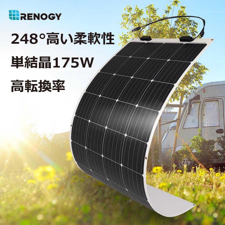 ベランダ キャンピングカーにの設置には最適です 北海道 沖縄方面別途送料かかります RENOGY フレキシブルソーラーパネル 175W 太陽光パネル 単結晶12Vシステム専用 自作太陽光発電 ソーラー発電に最適 休み 超薄型 旅行 アウトドア テント 省エネ SOLAR 独立型太陽光発電 2020 登山 キャンピングカー PANEL 持ち運びに便利 防災