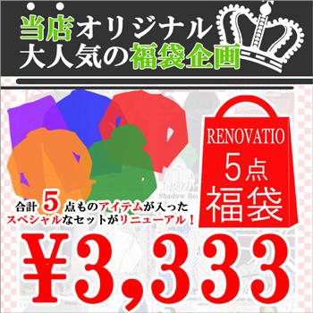 It is affordable 3333 Yen RENOVATIO bags into bags men's 5-point coordinate set men's grab bag ★ men's items 5 points. It is a mens bag tops and pants with five points.