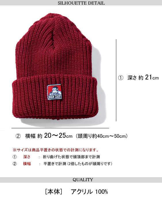 Our store best recommended extreme popularity BENDAVIS knit cap which I finished with 100% of soft らかみのある acrylic cloth which did ben davis knit cap Ben Davis knit hat ★ softly is an appearance. I introduce the knit hat which you can use regardless of ma