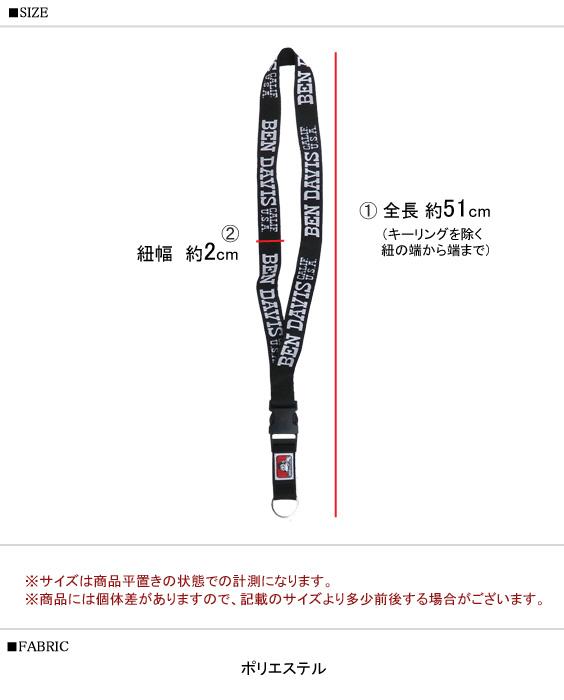 BEN DAVIS ネックストラップ ロゴテープ ネックピース キーリング付き メンズ 小物 ベンデイビス ゴリラマーク カジュアルコーデ ストリート系ファッション BEN-1314