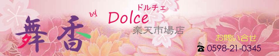 舞香 ドルチェ楽天市場店:卒業袴 レンタルのお店
