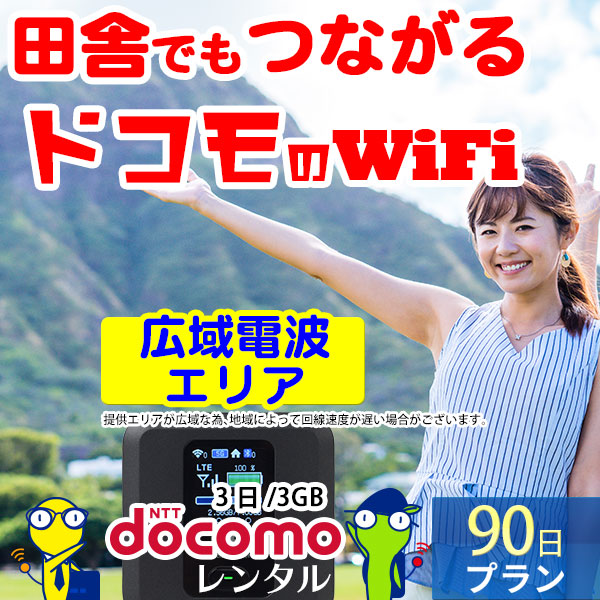 田舎へ旅行ならコレ!丁寧な接客のWiFiレンタルスタッフ一押しの山間部にぴったりなWIFI。安定した通信で広い電波帯だから安心サクサク。ストレス知らずで楽しめます。返却送料も無料!! wifi レンタル 90日 3日/3GB 月間 無制限 国内 専用 ドコモ ポケットwifi FS030W Pocket WiFi 3ヶ月 レンタルwifi ルーター wi-fi 中継器 wifiレンタル wiーfi ポケットWiFi ポケットWi-Fi 旅行 出張 入院 一時帰国 引っ越し docomo あす楽 空港