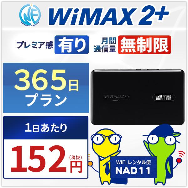 WiFi レンタル 365日 プラン「 WiMAX 2+ WiFi レンタル 無制限 」1日レンタル料 152円 最大速度 下り 110M [サイズ:約109(W)×65(H)×8.2(D)mm WiFi端末:NEC NAD11 ] WiFi レンタル 国内専用!!