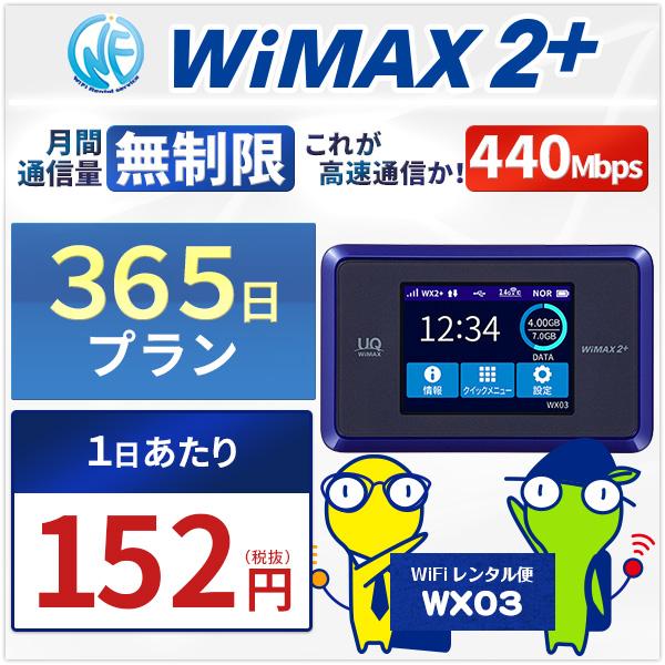 レンタルwifi 無制限 365日 プラン「 WiMAX 2+ WiFi レンタル 無制限 」1日レンタル料 152円 最大速度 下り 440M [サイズ:約99(W)×62(H)×13.2(D)mm WiFi端末:NEC Speed Wi-Fi NEXT WX03 ] WiFi レンタル 国内専用!!
