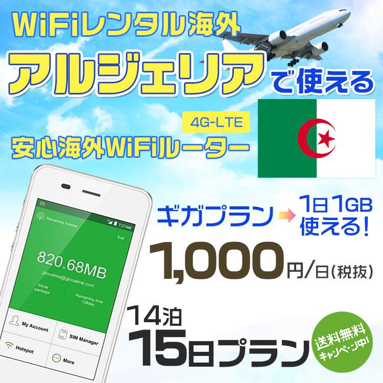 wifi レンタル 海外 アルジェリア 14泊15日プラン 海外 WiFi [ギガプラン 1日1GB]1日料金 1,000円[高速4G-LTE] ワールドWiFiレンタル便【レンタルWiFi海外】