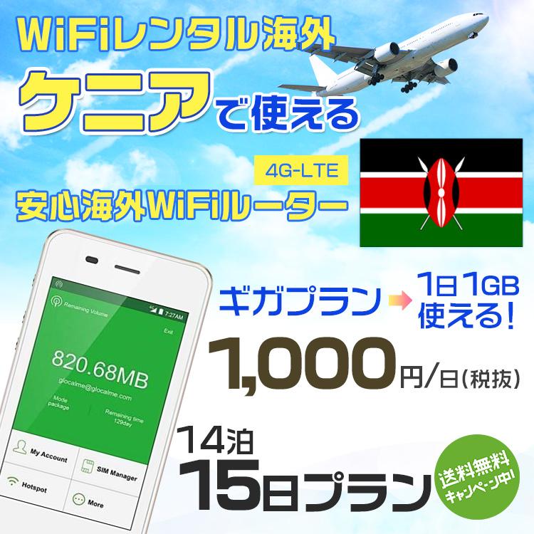 wifi レンタル 海外 ケニア 14泊15日プラン 海外 WiFi [ギガプラン 1日1GB]1日料金 1,000円[高速4G-LTE] ワールドWiFiレンタル便【レンタルWiFi海外】