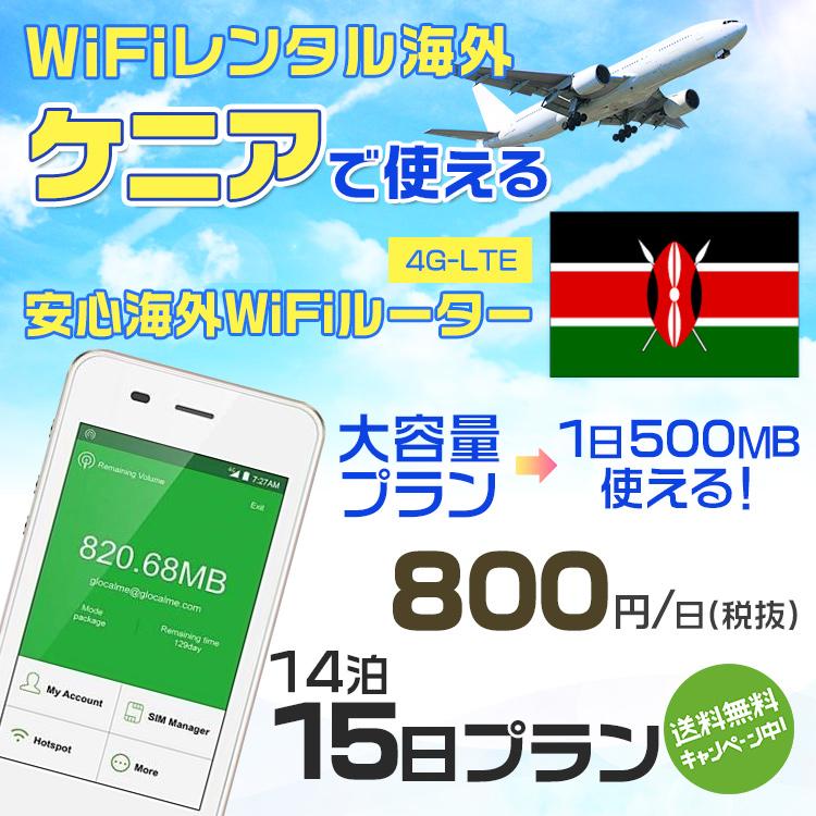 wifi レンタル 海外 ケニア 14泊15日プラン 海外 WiFi [大容量プラン 1日500MB]1日料金 800円[高速4G-LTE] ワールドWiFiレンタル便【レンタルWiFi海外】