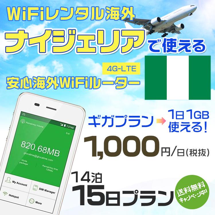 wifi レンタル 海外 ナイジェリア 14泊15日プラン 海外 WiFi [ギガプラン 1日1GB]1日料金 1,000円[高速4G-LTE] ワールドWiFiレンタル便【レンタルWiFi海外】