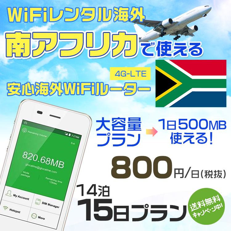 wifi レンタル 海外 南アフリカ 14泊15日プラン 海外 WiFi [大容量プラン 1日500MB]1日料金 800円[高速4G-LTE] ワールドWiFiレンタル便【レンタルWiFi海外】