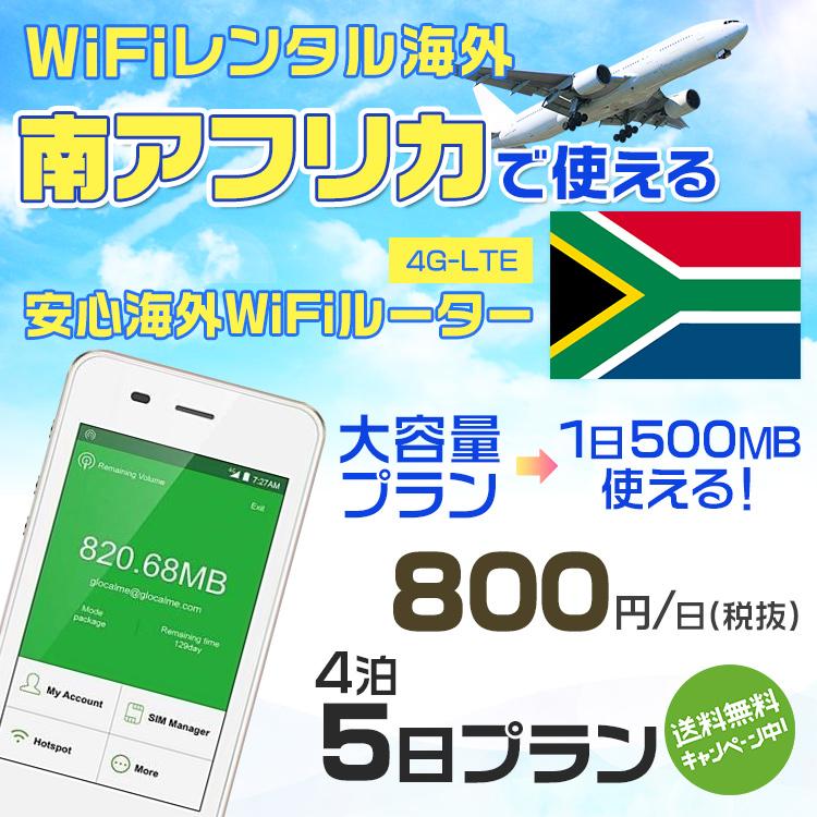 wifi レンタル 海外 南アフリカ 4泊5日プラン 海外 WiFi [大容量プラン 1日500MB]1日料金 800円[高速4G-LTE] ワールドWiFiレンタル便【レンタルWiFi海外】