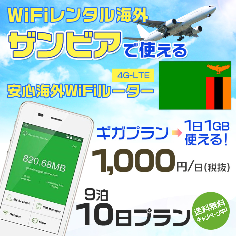wifi レンタル 海外 ザンビア 9泊10日プラン 海外 WiFi [ギガプラン 1日1GB]1日料金 1,000円[高速4G-LTE] ワールドWiFiレンタル便【レンタルWiFi海外】