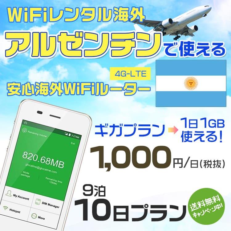 wifi レンタル 海外 アルゼンチン 9泊10日プラン 海外 WiFi [ギガプラン 1日1GB]1日料金 1,000円[高速4G-LTE] ワールドWiFiレンタル便【レンタルWiFi海外】