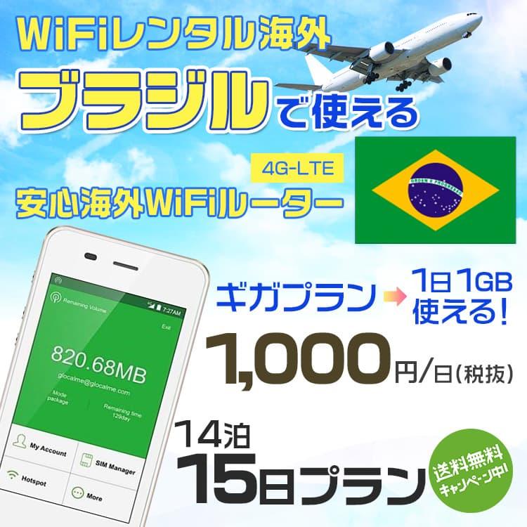 wifi レンタル 海外 ブラジル 14泊15日プラン 海外 WiFi [ギガプラン 1日1GB]1日料金 1,000円[高速4G-LTE] ワールドWiFiレンタル便【レンタルWiFi海外】