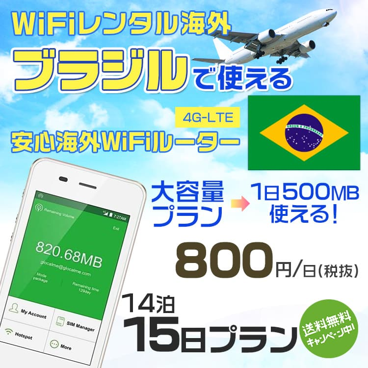 wifi レンタル 海外 ブラジル 14泊15日プラン 海外 WiFi [大容量プラン 1日500MB]1日料金 800円[高速4G-LTE] ワールドWiFiレンタル便【レンタルWiFi海外】
