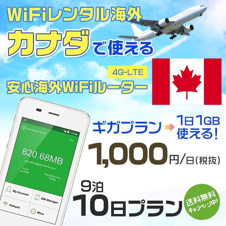 wifi レンタル 海外 カナダ 9泊10日プラン 海外 WiFi [ギガプラン 1日1GB]1日料金 1,000円[高速4G-LTE] ワールドWiFiレンタル便【レンタルWiFi海外】