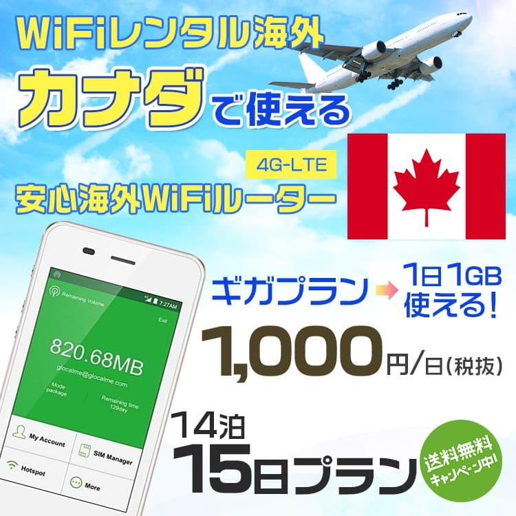 wifi レンタル 海外 カナダ 14泊15日プラン 海外 WiFi [ギガプラン 1日1GB]1日料金 1,000円[高速4G-LTE] ワールドWiFiレンタル便【レンタルWiFi海外】