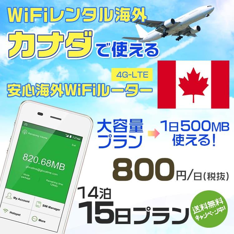 wifi レンタル 海外 カナダ 14泊15日プラン 海外 WiFi [大容量プラン 1日500MB]1日料金 800円[高速4G-LTE] ワールドWiFiレンタル便【レンタルWiFi海外】