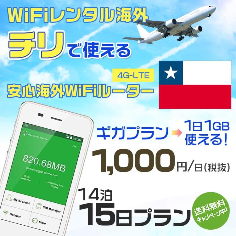 wifi レンタル 海外 チリ 14泊15日プラン 海外 WiFi [ギガプラン 1日1GB]1日料金 1,000円[高速4G-LTE] ワールドWiFiレンタル便【レンタルWiFi海外】