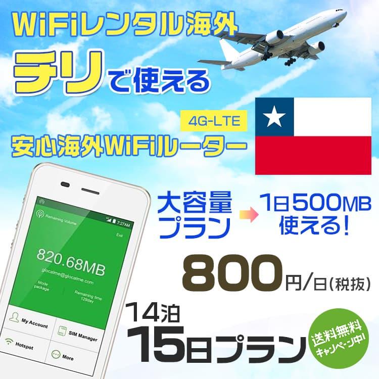 wifi レンタル 海外 チリ 14泊15日プラン 海外 WiFi [大容量プラン 1日500MB]1日料金 800円[高速4G-LTE] ワールドWiFiレンタル便【レンタルWiFi海外】