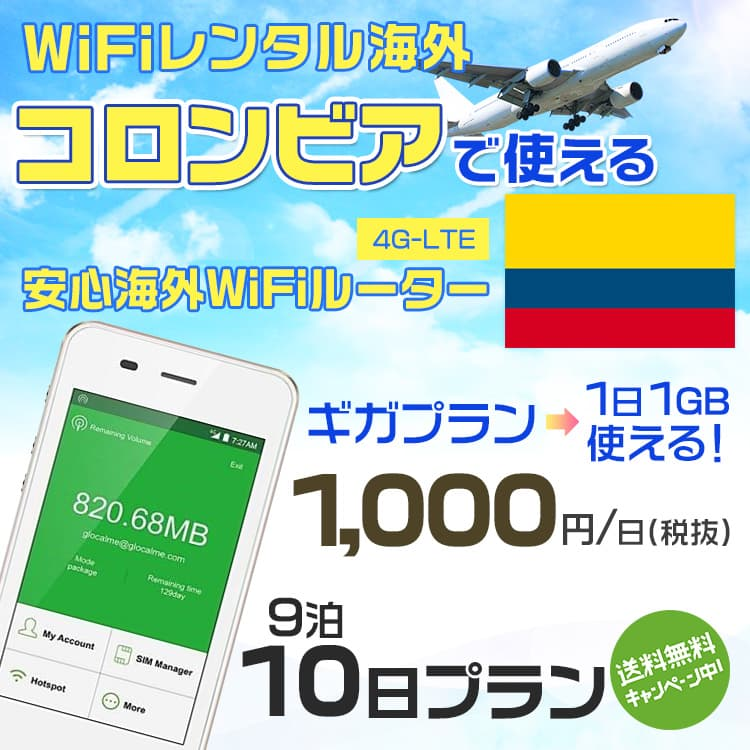 wifi レンタル 海外 コロンビア 9泊10日プラン 海外 WiFi [ギガプラン 1日1GB]1日料金 1,000円[高速4G-LTE] ワールドWiFiレンタル便【レンタルWiFi海外】