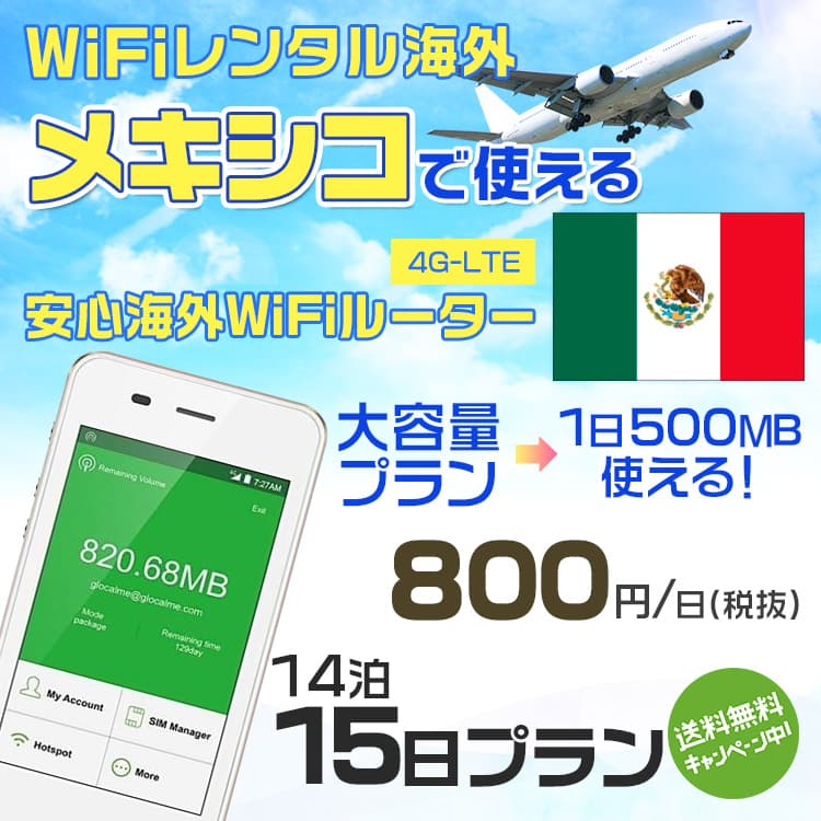 wifi レンタル 海外 メキシコ 14泊15日プラン 海外 WiFi [大容量プラン 1日500MB]1日料金 800円[高速4G-LTE] ワールドWiFiレンタル便【レンタルWiFi海外】