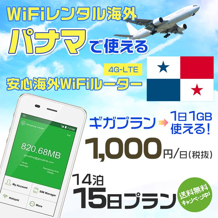 wifi レンタル 海外 パナマ 14泊15日プラン 海外 WiFi [ギガプラン 1日1GB]1日料金 1,000円[高速4G-LTE] ワールドWiFiレンタル便【レンタルWiFi海外】