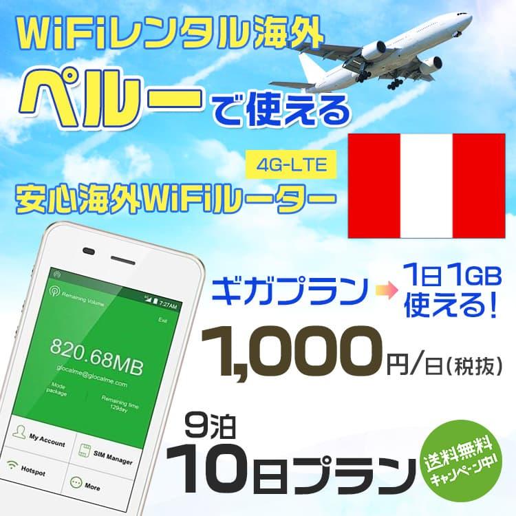 wifi レンタル 海外 ペルー 9泊10日プラン 海外 WiFi [ギガプラン 1日1GB]1日料金 1,000円[高速4G-LTE] ワールドWiFiレンタル便【レンタルWiFi海外】