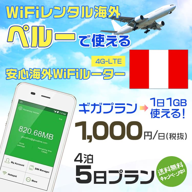 wifi レンタル 海外 ペルー 4泊5日プラン 海外 WiFi [ギガプラン 1日1GB]1日料金 1,000円[高速4G-LTE] ワールドWiFiレンタル便【レンタルWiFi海外】