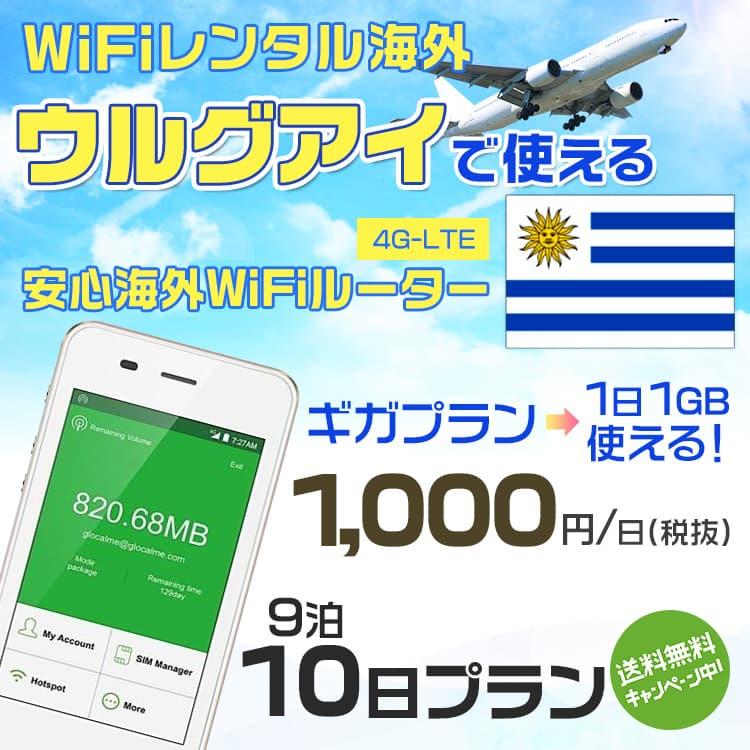 wifi レンタル 海外 ウルグアイ 9泊10日プラン 海外 WiFi [ギガプラン 1日1GB]1日料金 1,000円[高速4G-LTE] ワールドWiFiレンタル便【レンタルWiFi海外】