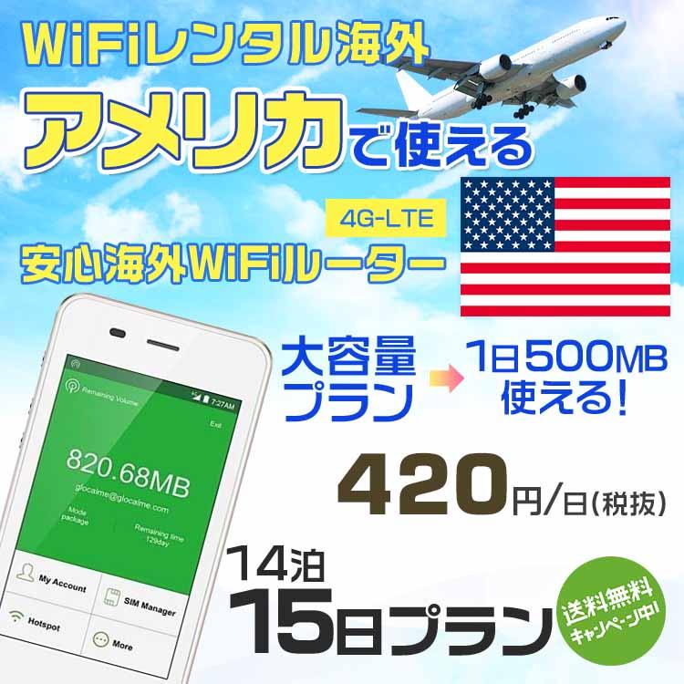wifi レンタル 海外 アメリカ 14泊15日プラン 海外 WiFi [大容量プラン 1日500MB]1日料金 800円[高速4G-LTE] ワールドWiFiレンタル便【レンタルWiFi海外】