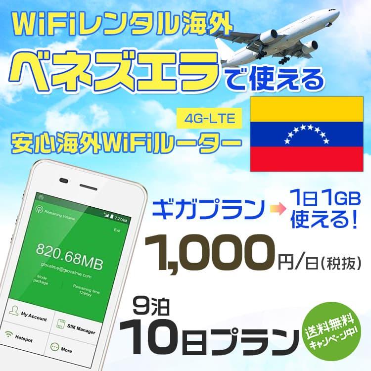 wifi レンタル 海外 ベネズエラ 9泊10日プラン 海外 WiFi [ギガプラン 1日1GB]1日料金 1,000円[高速4G-LTE] ワールドWiFiレンタル便【レンタルWiFi海外】