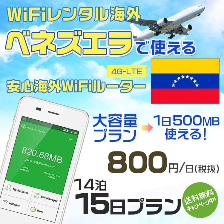 wifi レンタル 海外 ベネズエラ 14泊15日プラン 海外 WiFi [大容量プラン 1日500MB]1日料金 800円[高速4G-LTE] ワールドWiFiレンタル便【レンタルWiFi海外】