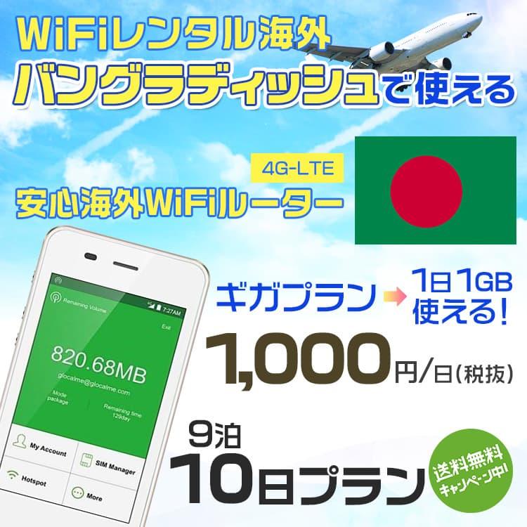 wifi レンタル 海外 バングラディッシュ 9泊10日プラン 海外 WiFi [ギガプラン 1日1GB]1日料金 1,000円[高速4G-LTE] ワールドWiFiレンタル便【レンタルWiFi海外】