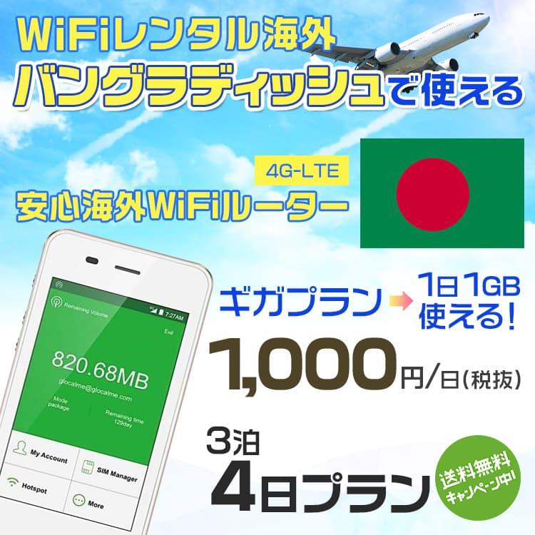 wifi レンタル 海外 バングラディッシュ 3泊4日プラン 海外 WiFi [ギガプラン 1日1GB]1日料金 1,000円[高速4G-LTE] ワールドWiFiレンタル便【レンタルWiFi海外】
