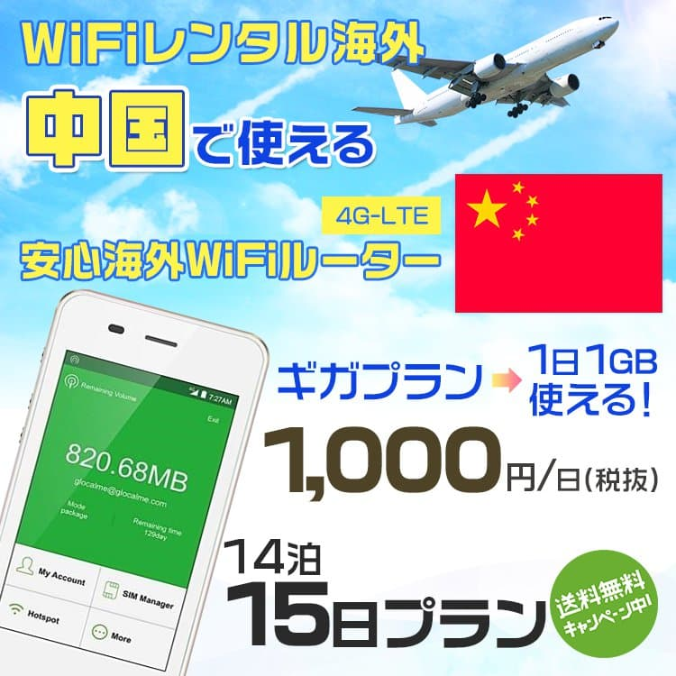 wifi レンタル 海外 中国 14泊15日プラン 海外 WiFi [ギガプラン 1日1GB]1日料金 1,000円[高速4G-LTE] ワールドWiFiレンタル便【レンタルWiFi海外】