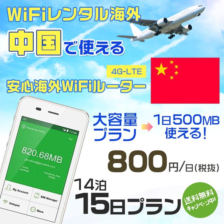 wifi レンタル 海外 中国 14泊15日プラン 海外 WiFi [大容量プラン 1日500MB]1日料金 800円[高速4G-LTE] ワールドWiFiレンタル便【レンタルWiFi海外】