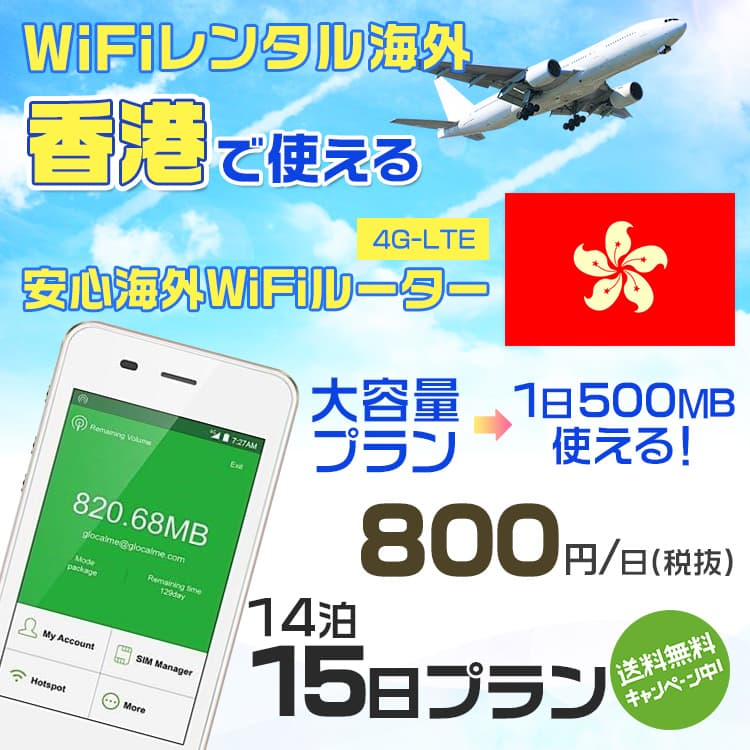wifi レンタル 海外 香港 14泊15日プラン 海外 WiFi [大容量プラン 1日500MB]1日料金 800円[高速4G-LTE] ワールドWiFiレンタル便【レンタルWiFi海外】