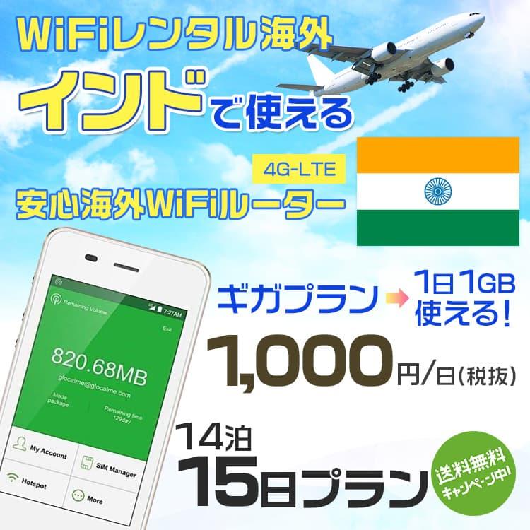 wifi レンタル 海外 インド 14泊15日プラン 海外 WiFi [ギガプラン 1日1GB]1日料金 1,000円[高速4G-LTE] ワールドWiFiレンタル便【レンタルWiFi海外】