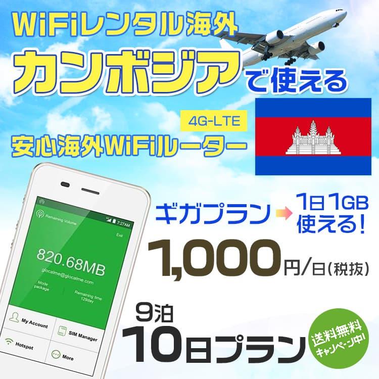 wifi レンタル 海外 カンボジア 9泊10日プラン 海外 WiFi [ギガプラン 1日1GB]1日料金 1,000円[高速4G-LTE] ワールドWiFiレンタル便【レンタルWiFi海外】
