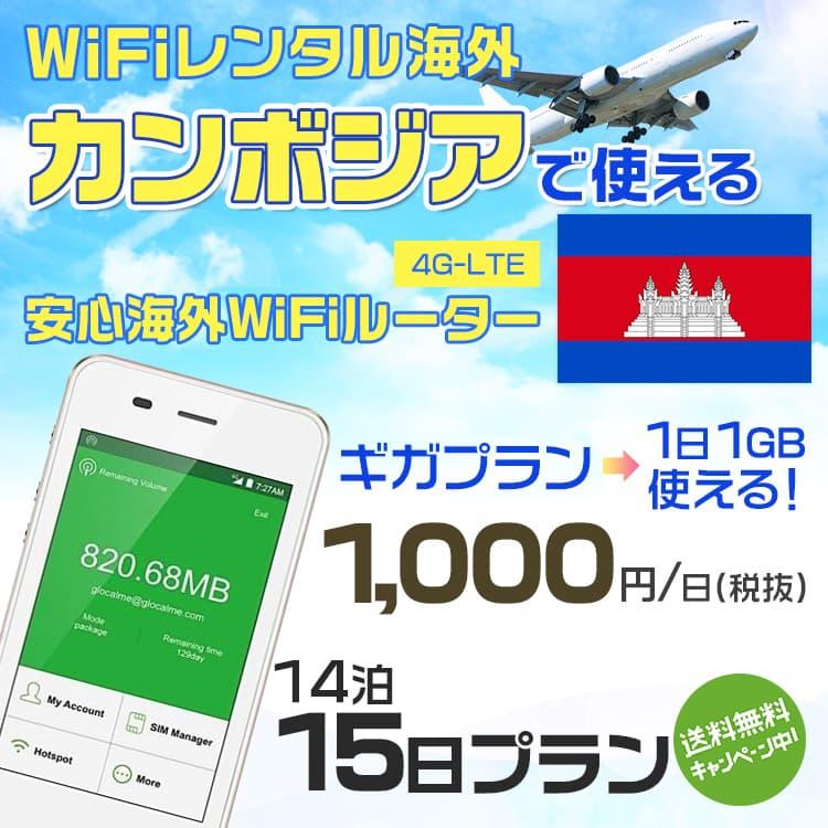 wifi レンタル 海外 カンボジア 14泊15日プラン 海外 WiFi [ギガプラン 1日1GB]1日料金 1,000円[高速4G-LTE] ワールドWiFiレンタル便【レンタルWiFi海外】