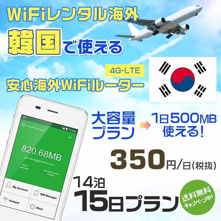 wifi レンタル 海外 韓国 14泊15日プラン 海外 WiFi [大容量プラン 1日500MB]1日料金 800円[高速4G-LTE] ワールドWiFiレンタル便【レンタルWiFi海外】